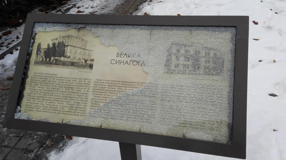 У Білій Церкві вандали розбили інформаційну табличку біля історичної пам'ятки міста, фото-1