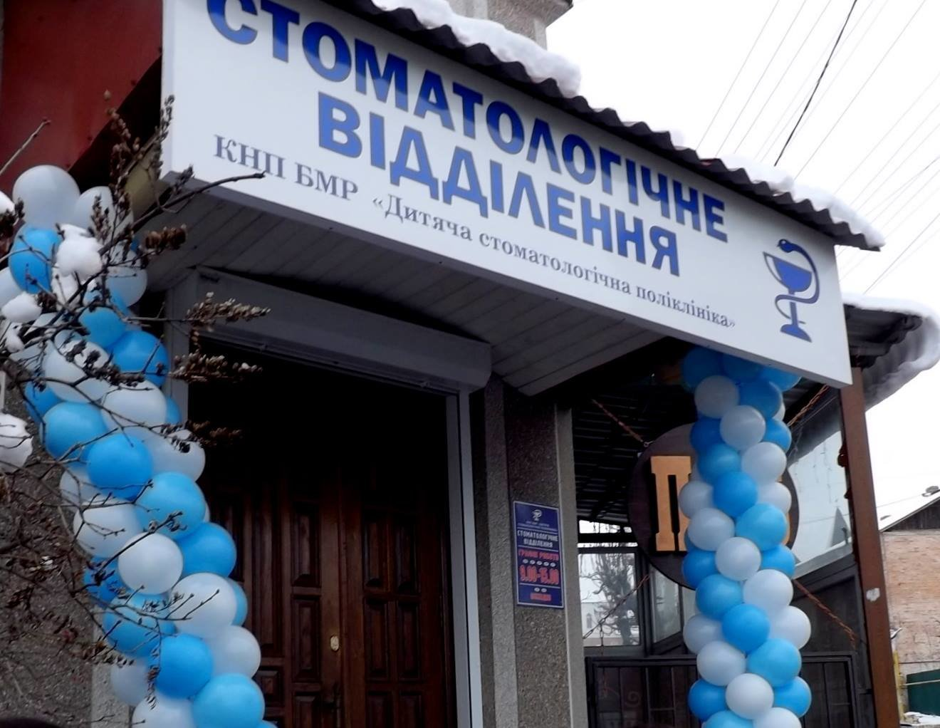 У Білій Церкві відкрили нове відділення Дитячої стоматологічної поліклініки , фото-3