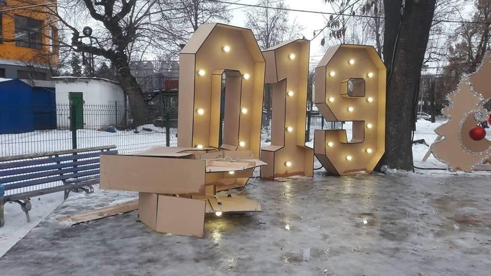 У Білій Церкві вандали спаплюжили новорічний декор і ялинку, фото-1