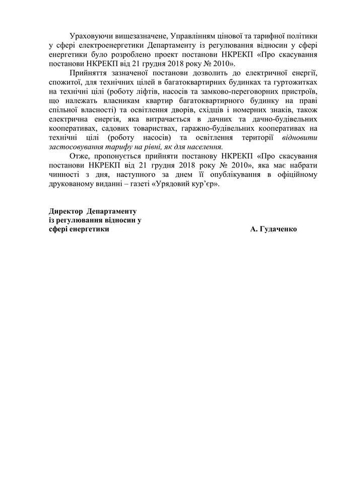 Білоцерківська міська рада домоглася скасування постанови НКРЕКП щодо збільшення тарифів на світло , фото-2
