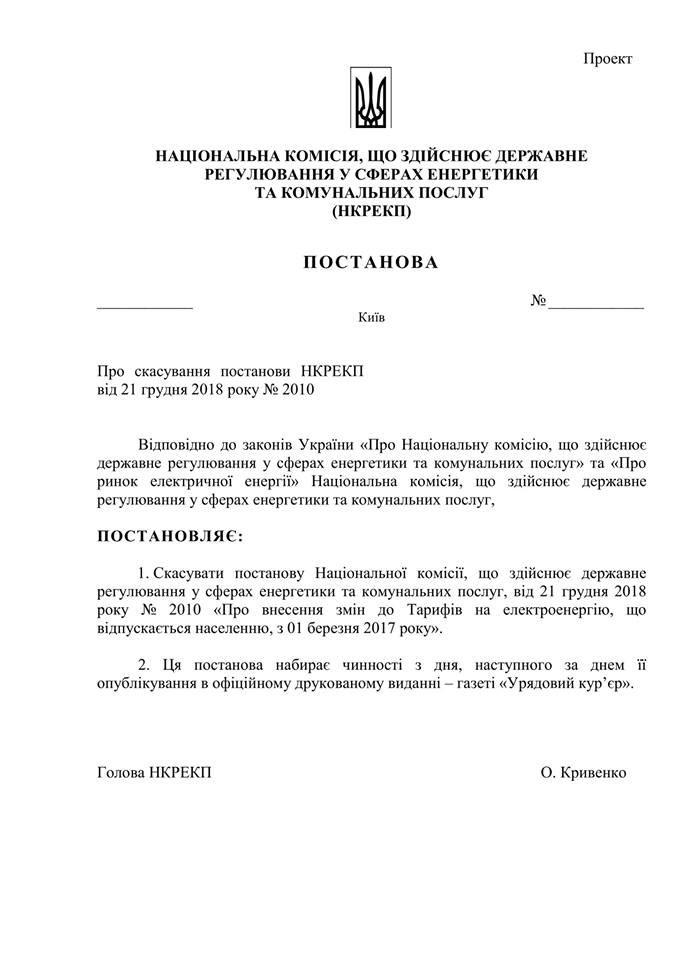 Білоцерківська міська рада домоглася скасування постанови НКРЕКП щодо збільшення тарифів на світло , фото-3