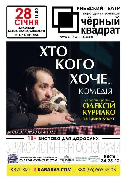 """Театр """"Чорний квадрат"""" представить у Білій Церкві спектакль «Хто кого хоче» , фото-1"""