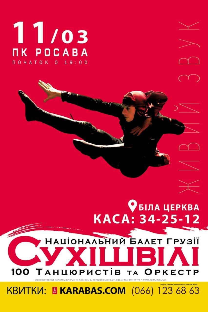Національний балет Грузії «Сухішвілі» виступить в Білій Церкві, фото-1