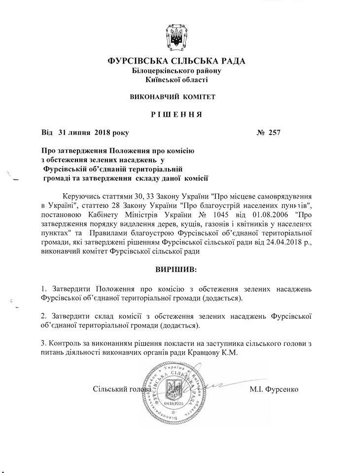 Фурсівська сільська рада надала ордер на вирубку 830 дерев у мікрорайоні Гайок , фото-1