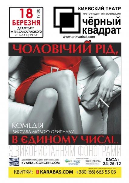«Чоловічий рід, в єдиному числі...»: у Білій Церкві відбудеться вистава театру «Чорний квадрат» , фото-1