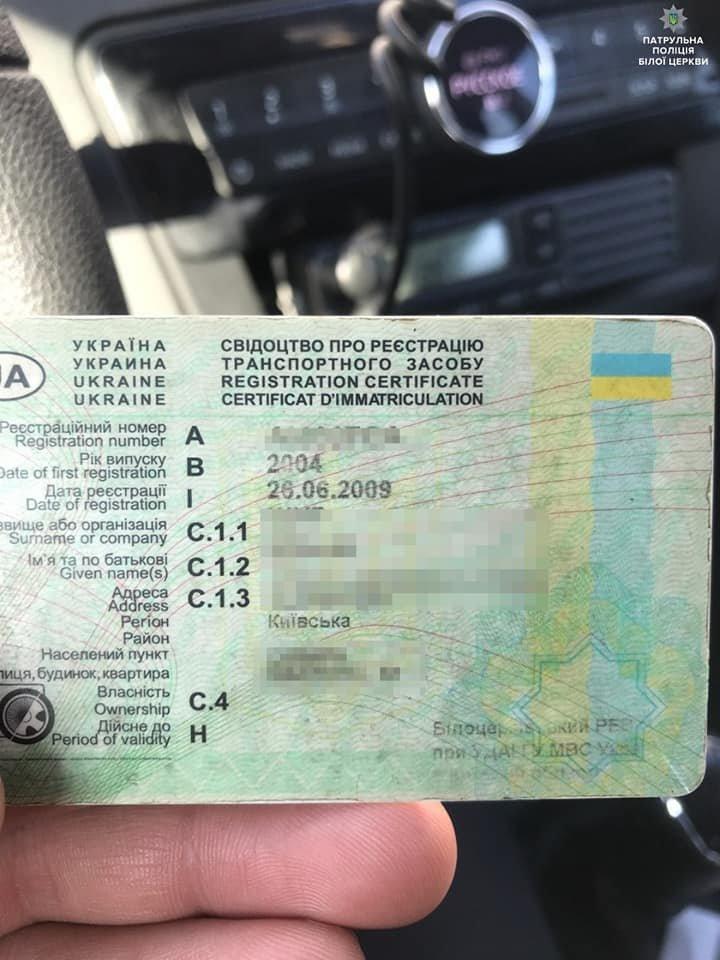 Білоцерківські правоохоронці затримали водія, який зник з місця ДТП , фото-1