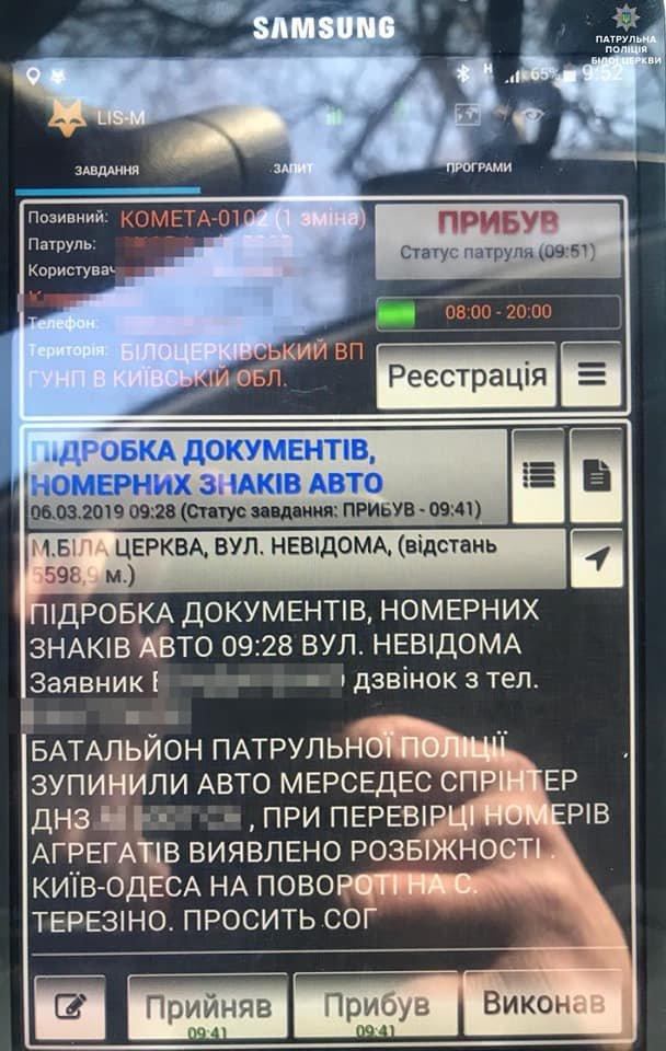 Білоцерківські правоохоронці затримали водія, який зник з місця ДТП , фото-4