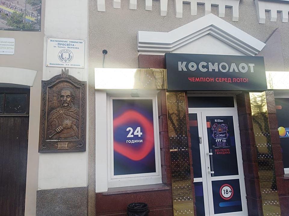 У центрі Білої Церкви в історичній будівлі розмістили лотерею  , фото-1