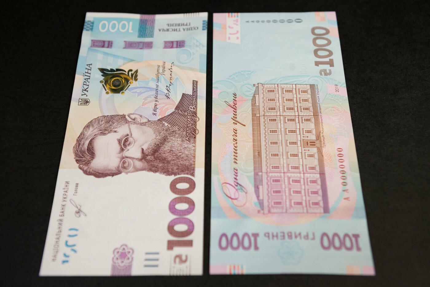 До уваги білоцерківців: Нацбанк вводить в обіг 1000-гривневу купюру, фото-1