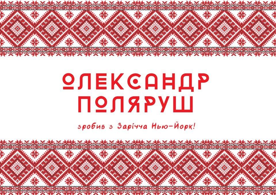 """Білоцерківський дизайнер створив жартівливі """"логотипи"""" для кандидатів у народні депутати від 90-го округу, фото-6"""