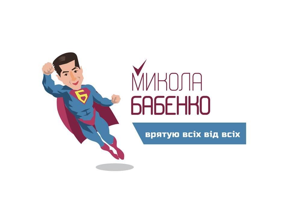 """Білоцерківський дизайнер створив жартівливі """"логотипи"""" для кандидатів у народні депутати від 90-го округу, фото-1"""