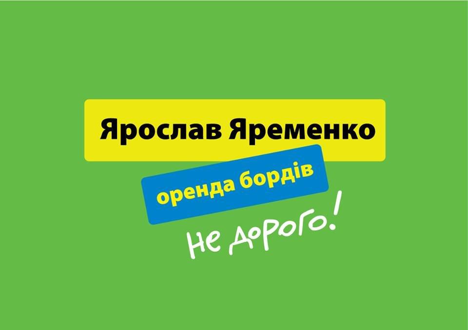 """Білоцерківський дизайнер створив жартівливі """"логотипи"""" для кандидатів у народні депутати від 90-го округу, фото-7"""