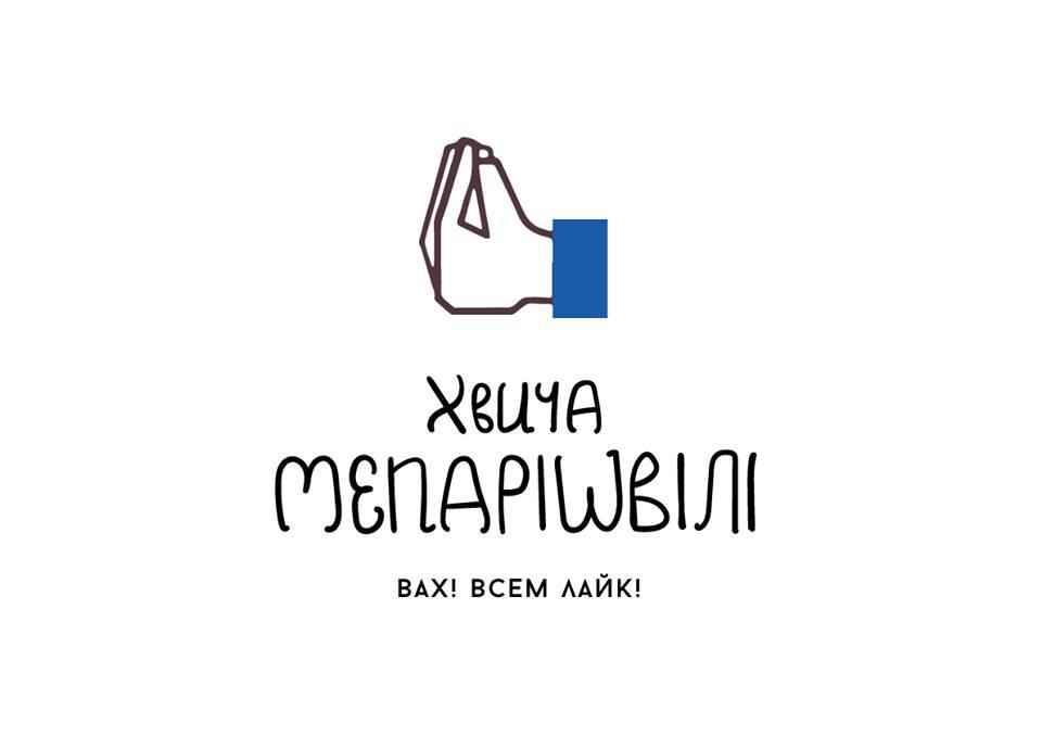 """Білоцерківський дизайнер створив жартівливі """"логотипи"""" для кандидатів у народні депутати від 90-го округу, фото-4"""