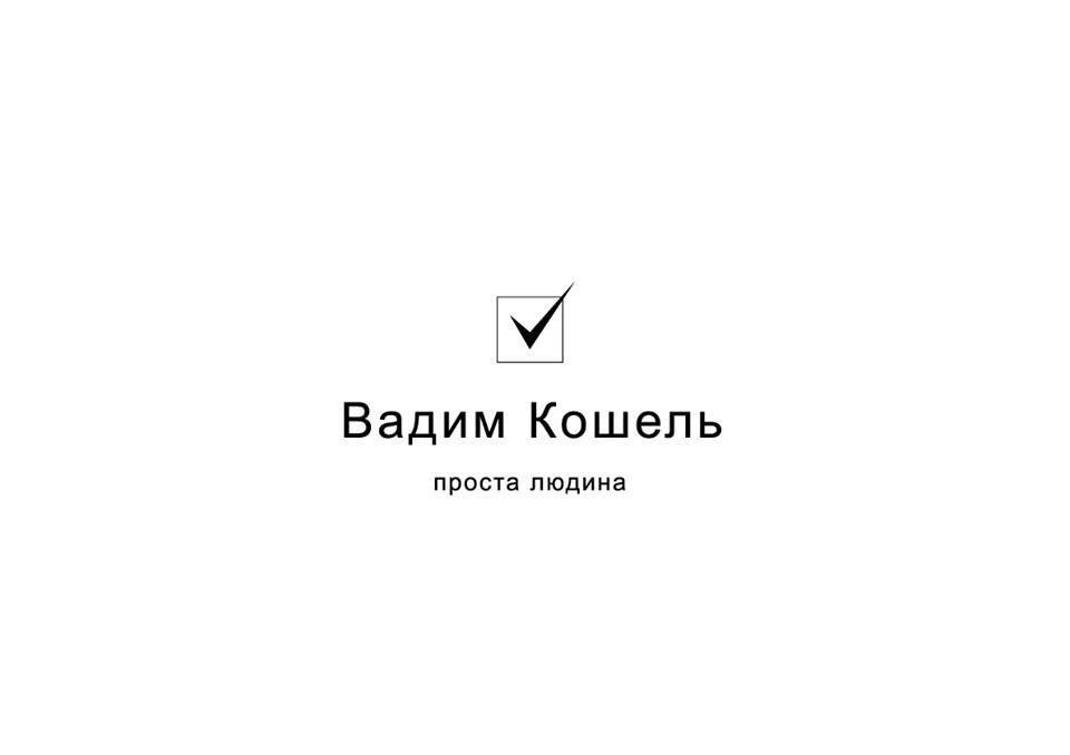 """Білоцерківський дизайнер створив жартівливі """"логотипи"""" для кандидатів у народні депутати від 90-го округу, фото-5"""