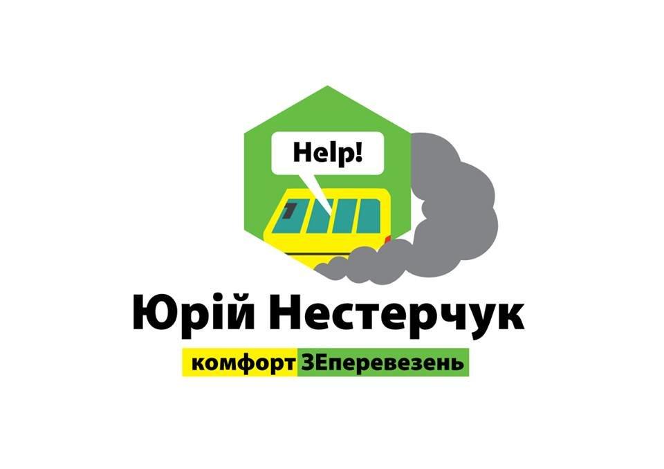 """Білоцерківський дизайнер створив жартівливі """"логотипи"""" для кандидатів у народні депутати від 90-го округу, фото-9"""