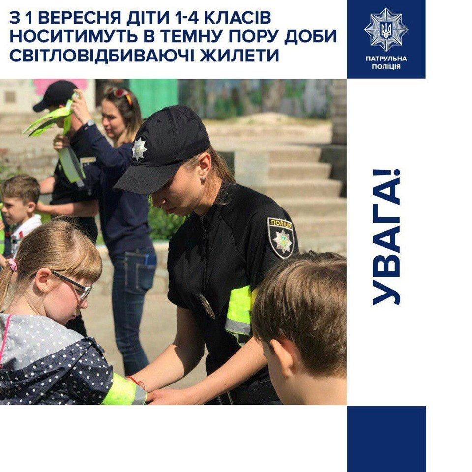 До уваги білоцерківців: З 1 вересня учні початкових класів носитимуть світловідбиваючі жилети , фото-1