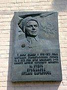 Декомунізація в Білій Церкві: на бульварі Олександрійському демонтували дошку Віталію Примакову, фото-2