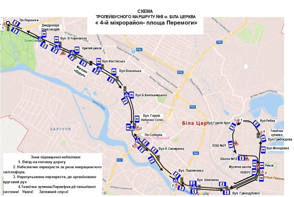 У Білій Церкві розпочинає роботу новий тролейбусний маршрут № 8, фото-1