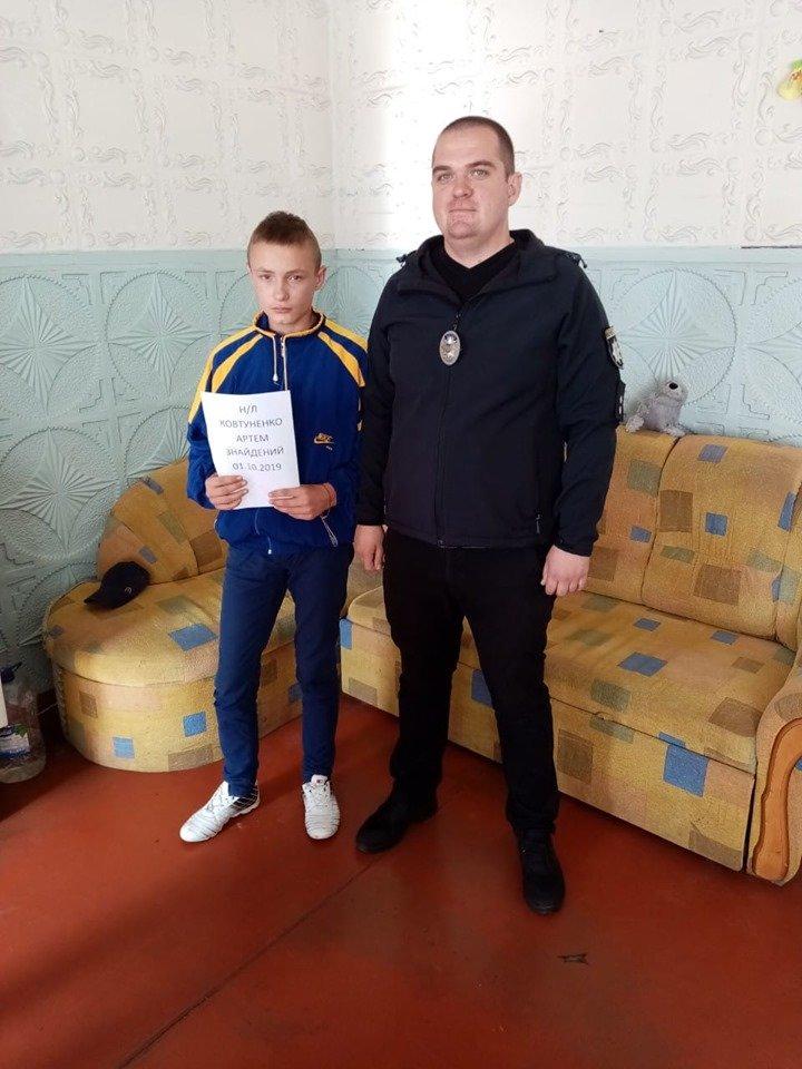 Білоцерківські правоохоронці розшукали неповнолітнього Артема Ковтуненко, фото-1