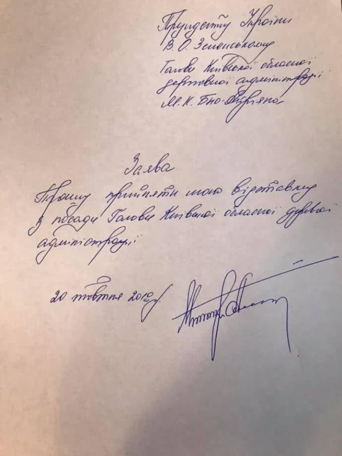 Новий губернатор Київщини подав у відставку, фото-1