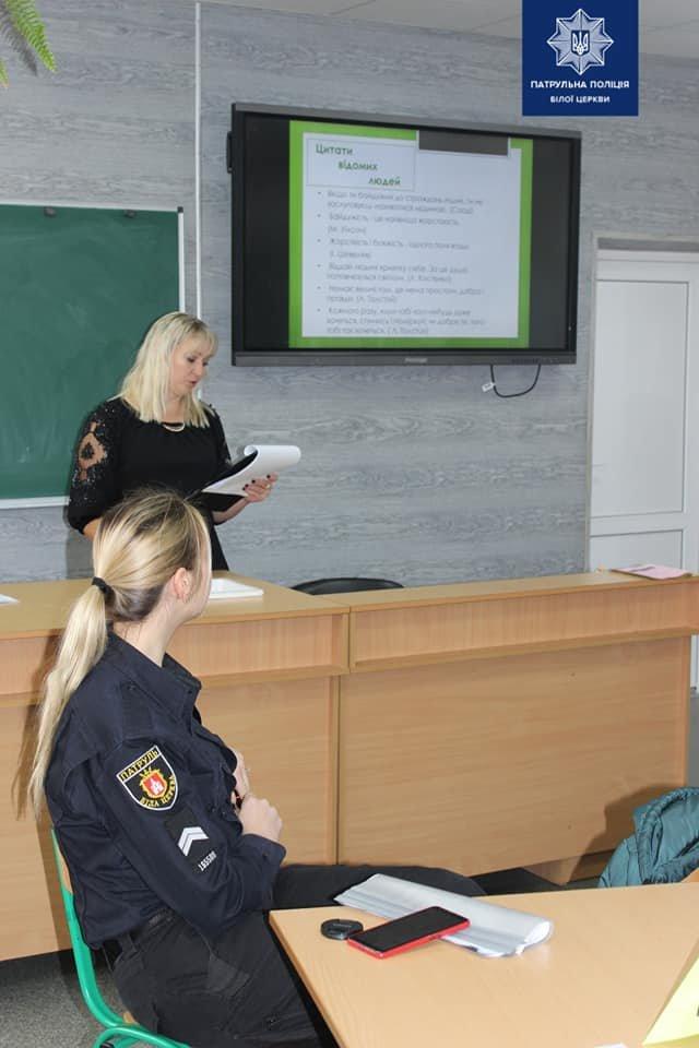 """Тренінг на тему """"Протидія булінгу"""" провели Білоцерківські патрульні, фото-6"""