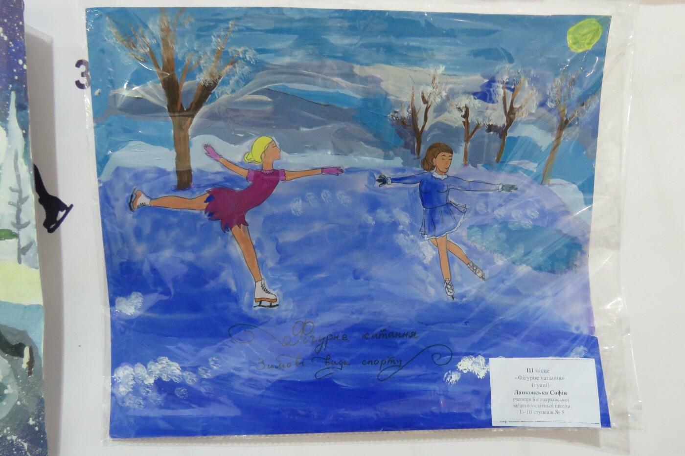 Відбулось нагородження переможців конкурсу малюнків «Зимовий спорт в м. Біла Церква», фото-2