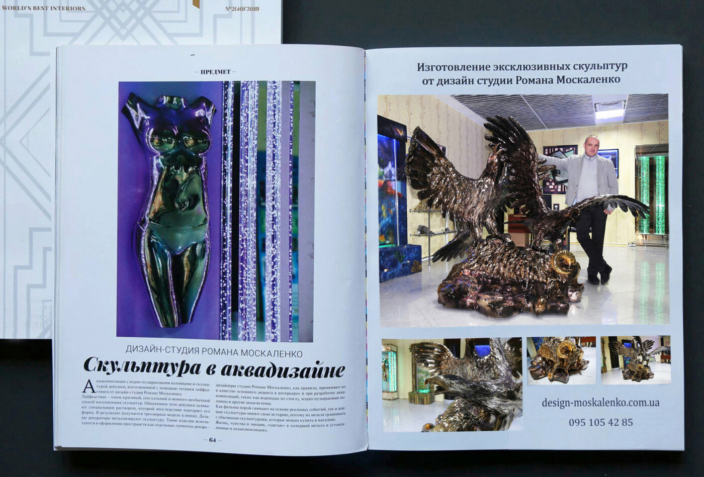 Виготовлення скульптур, Дизайн-студія Романа Москаленко