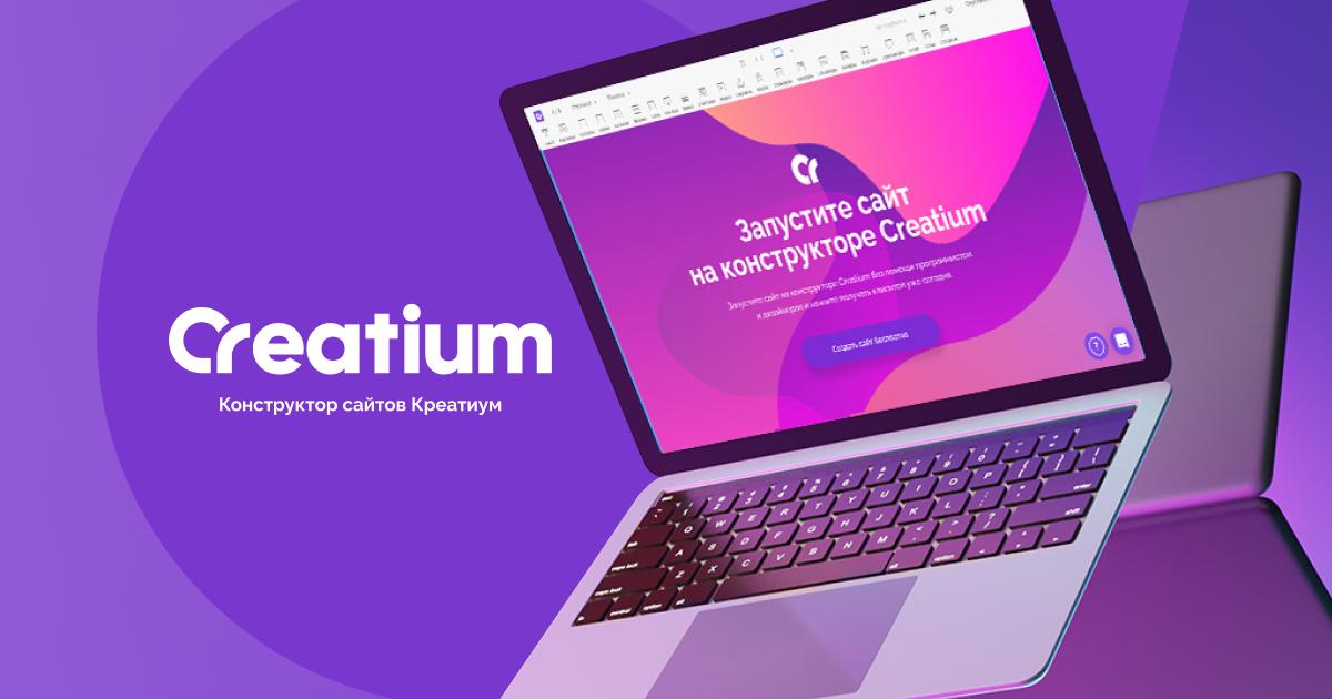 Що хочуть знати користувачі про конструктор сайтів Creatium?, фото-1